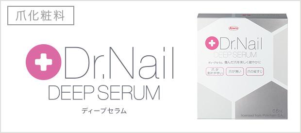 Dr.Nail DEEP SERUM