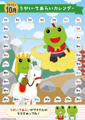 目指せ天竺10月カレンダー