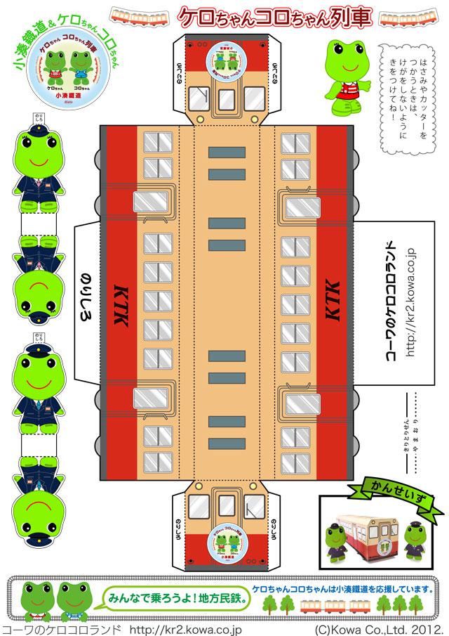 ケロちゃんコロちゃん列車