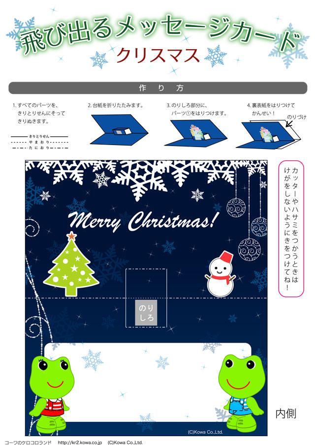 とびでるクリスマスカード
