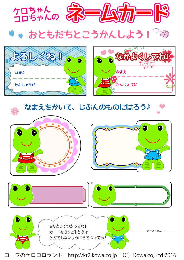 ケロちゃんコロちゃんネームカード