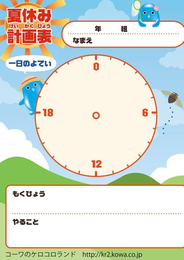 ウナの夏休み計画表