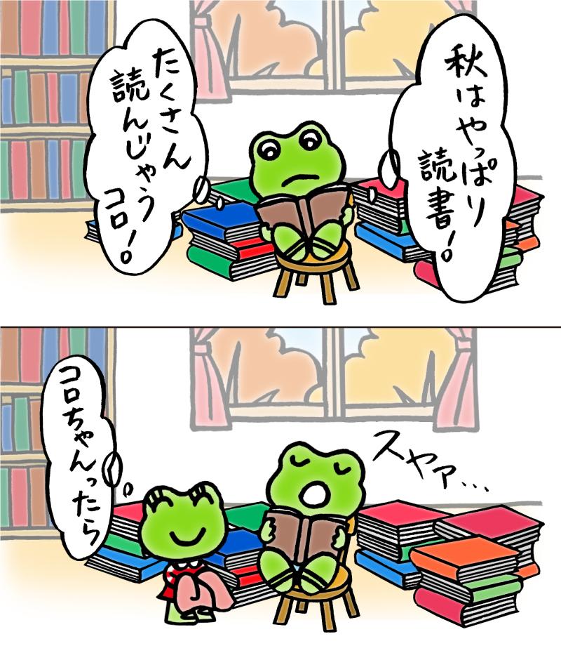 読破を夢見て