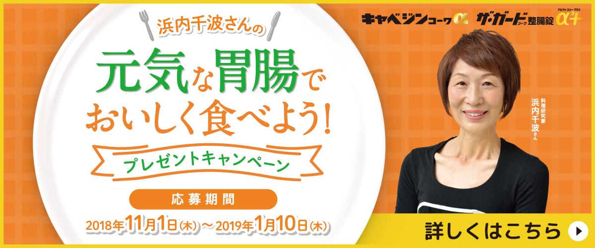 浜内千波さんの元気な胃腸でおいしく食べよう!プレゼントキャンペーン 応募期間:2018年11月1日(木)~2019年1月10日(木)
