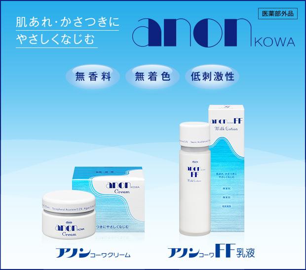 アノンコーワ乳液&アノンコーワクリーム(80g)