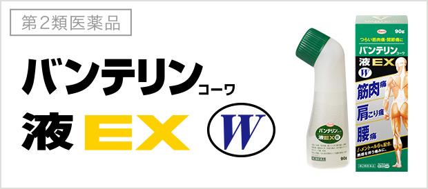 バンテリンコーワ液 EX W