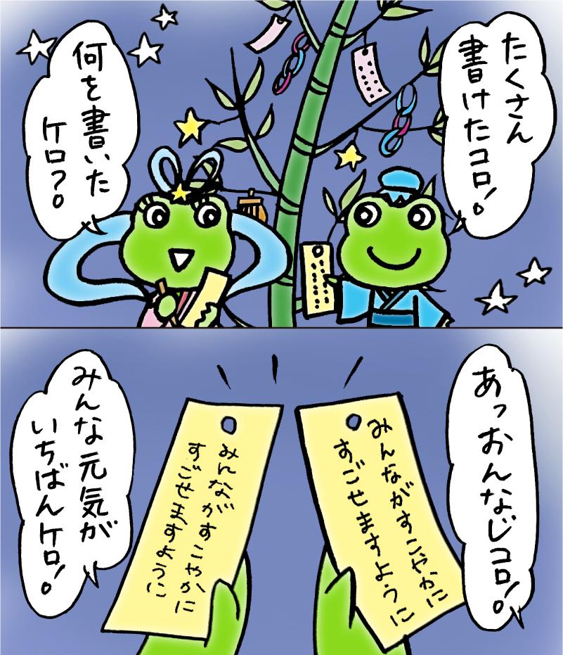 七夕~ふたりのお願いごと~