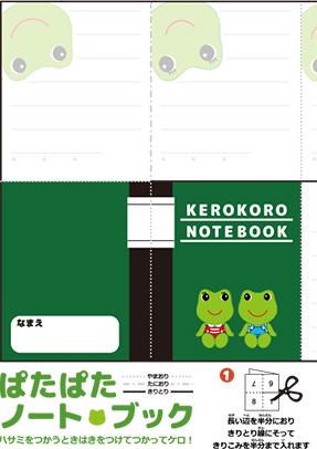 ぱたぱたノートブック