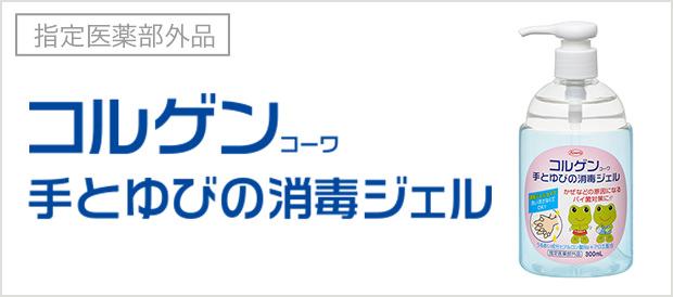 コルゲンコーワ手とゆびの消毒ジェル(指定医薬部外品)