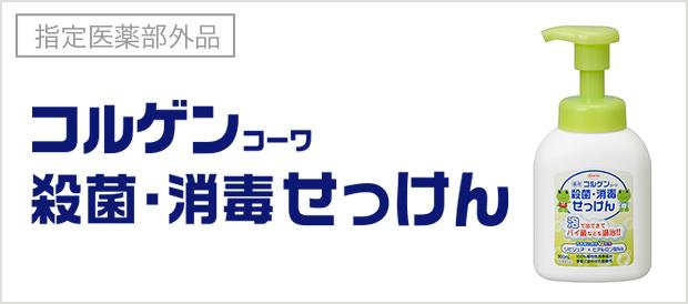 コルゲンコーワ殺菌・消毒せっけん (販売名:コルゲンコーワ手洗いせっけん(医薬部外品))