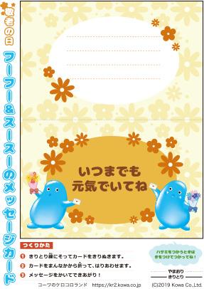敬老の日フーフー&スースーのメッセージカード
