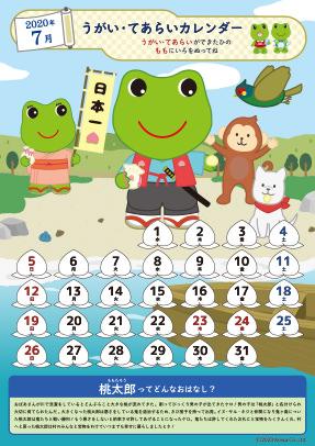 7月カレンダー(日本昔話:桃太郎)