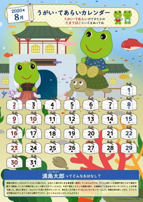 8月カレンダー(日本昔話:浦島太郎)