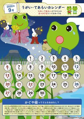 9月カレンダー(日本昔話:かぐや姫)