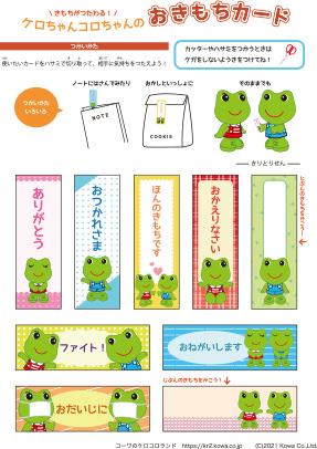 ケロちゃんコロちゃんのおきもちカード