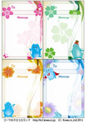 ウナのカラフルメッセージカード