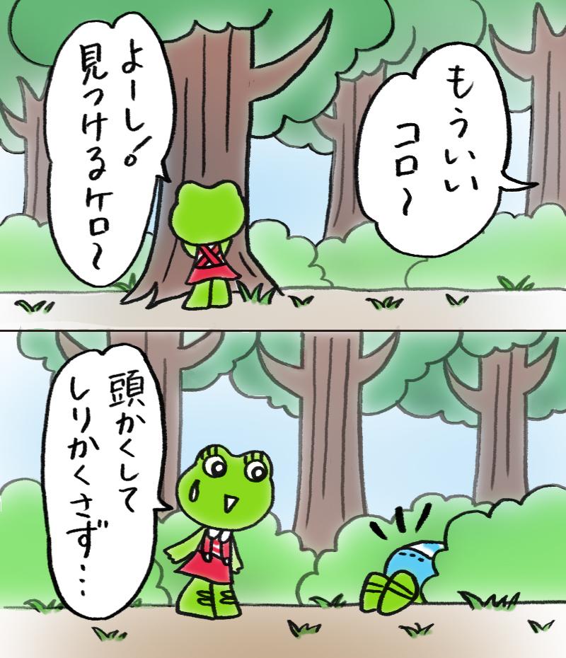 かくれんぼ☆