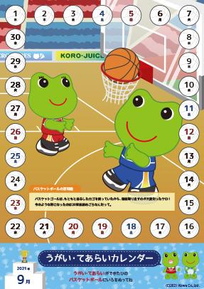 9月カレンダー(スポーツ:バスケットボール)