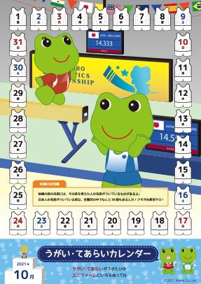 10月カレンダー(スポーツ:体操)